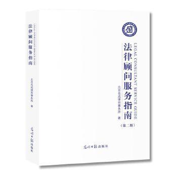 法律顾问服务指南(第二版) 本书是岳成所25年法律顾问服务的经验总结,是向社会的宣传和承诺,也是为顾问单位进行服务的流程和标准,还是对岳成所律师在提供法律服务时的要求。