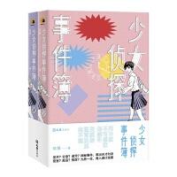 少女侦探事件簿(全二册)
