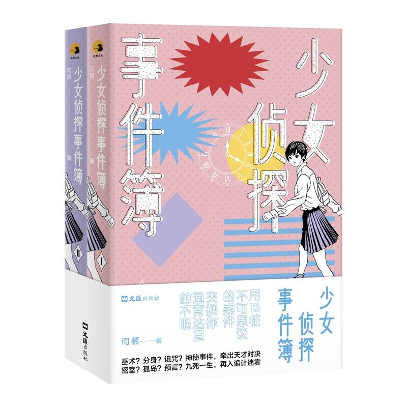 少女侦探事件簿(全二册) 用13桩不可思议的案件交换你通宵达旦的不眠