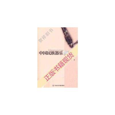 【二手旧书9成新】中国民族器乐概论_杜亚雄 【正版现货,请注意售价定价】
