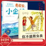 你不能欺负我+勇敢些 小企鹅 共2册 巧妙化解孩子间的小冲突培养独自解决矛盾的能力让家长学会鼓励让孩子学会鼓起勇气 儿