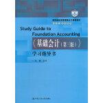 《基础会计(第三版)》学习指导书(教育部经济管理类主干课程教材・会计与财务系列)