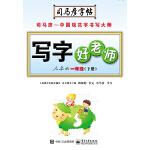 司马彦字帖  写字好老师・人教版・一年级(下册)(2018春)