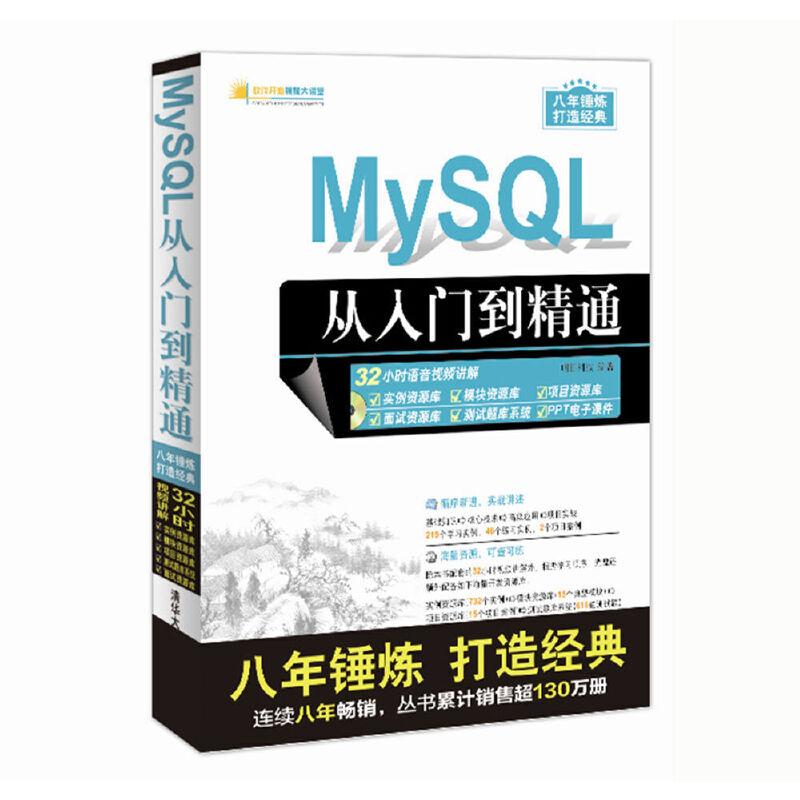 MySQL从入门到精通 新品上市 mysql 入门经典 6小时视频讲解 267个经典实例 369项面试真题 616项测试 ppt电子课件 mysql 从入门到精通 数据库教程书籍 快速掌握mysql的管理和开发 mysql必