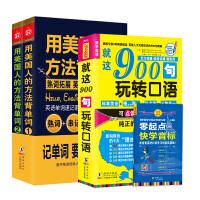 英语口语900句 就这900句玩转口语+用美国人的方法背单词(全2册)