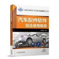 汽车配件软件综合使用教程 正版 郑轶鹏 9787111589815