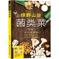 菌类菜 菌类家常菜谱大全 烧菜做饭的书食用菌菌菇木耳蘑菇类蔬菜烹饪教程 学做菌菜美食料理健康饮食营养食疗食谱书籍家用畅