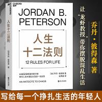 正版 人生十二法则 乔丹 彼得森 湛庐文化 生活 生存 人生的十二条法则 成功励志正能量心理学畅销书排行榜书 人生的十