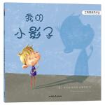 天星童书・全球精选绘本:我的小影子