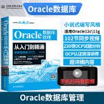 Oracle数据库管理从入门到精通(微课视频版)OCP认证资深讲师编著