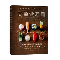 简单做寿司(好寿司的秘诀在于它的简单性; 寿司宗师倾囊相授,颠覆重构寿司制作;《卫报》合作摄影师高品质呈现; 60余种