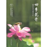 四季花开――园艺生活与园艺文化