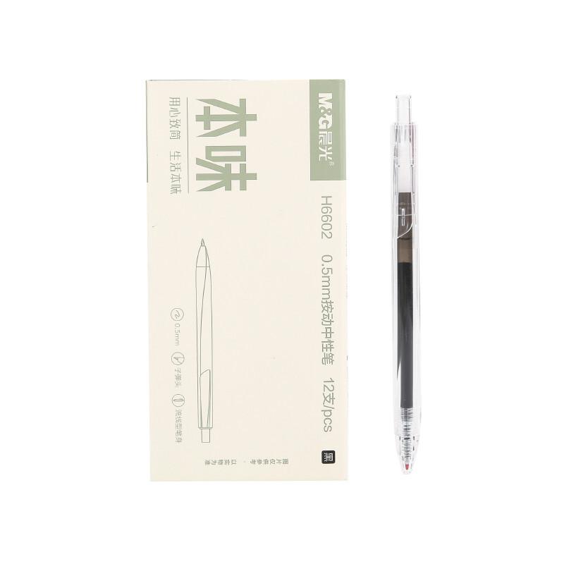 晨光中性笔0.5mm黑色学生用考试专用笔子弹头水笔签字笔