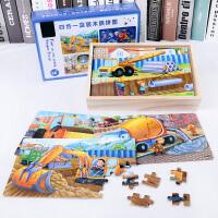【跨店每满100-50】四合一儿童拼图 幼儿园3-4-5-6-7-8周岁益智力恐龙公主交通工程车玩具