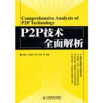 P2P技术全面解析,张春红,人民邮电出版社,9787115221896