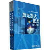 【包邮】激光雷达技术(上、下册) 戴永江 电子工业出版社 9787121120824