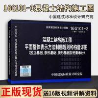 16G101-3混凝土结构施工图平面整体表示方法制图规则和构造详图(独立基础、条形基础、筏形基础、桩基础) 平法图集