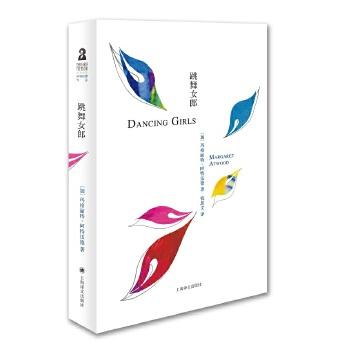 跳舞女郎(pdf+txt+epub+azw3+mobi电子书在线阅读下载)