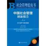 社会管理蓝皮书:中国社会管理创新报告No.4