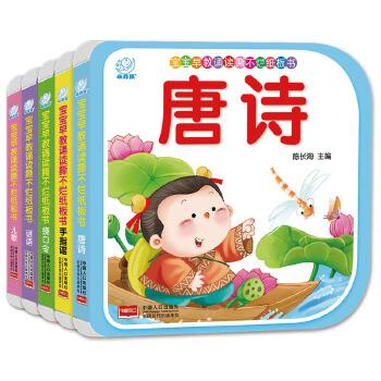 海润阳光·宝宝早教诵读撕不烂纸板书(套装共5册)