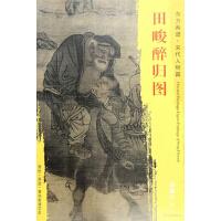 东方画谱・宋代人物画菁华高清摹本・田��醉归图
