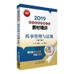 2019国家执业药师考试用书中西药教材 教材精讲 药事管理与法规(第二版)
