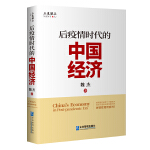后疫情时代的中国经济