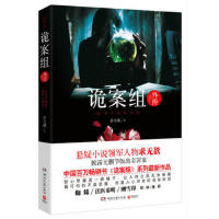 【二手书8成新】诡案组外传 求无欲著 湖南文艺出版社