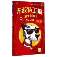 ***特工狗(1GM451)
