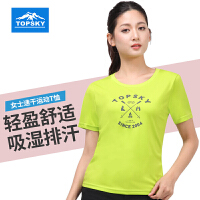 【99元两件】Topsky/远行客 户外春夏圆领短袖运动休闲速干T恤吸湿排汗透气防晒