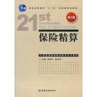 【正版二手书9成新左右】保险精算(第三版 李秀芳,曾庆五 中国金融出版社