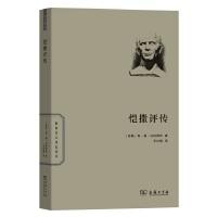 恺撒评传(世界名人传记丛书)商务印书馆