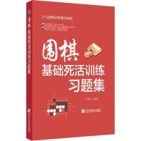 围棋基础死活训练习题集 辽宁科学技术出版社