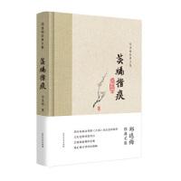 [95新正版二手旧书] 芸编指痕/郑逸梅经典文集