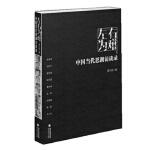 左右为难:中国当代思潮访谈录 萧三匝 福建教育出版社 9787533459444