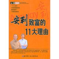 安利致富的11大理由 王厚,陈漠 北京科学技术出版社 9787530430989