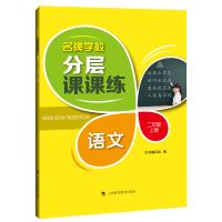 名牌学校分层课课练 语文 二年级上册(部编版)
