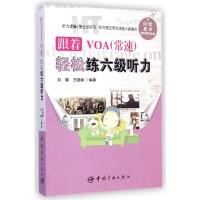 跟着VOA轻松练六级听力(附光盘)