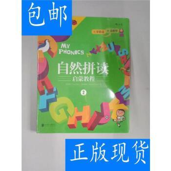 [二手旧书9成新]自然拼读启蒙教程. 2 /陈蒂娜(tina chen),连理? 正版旧书,放心下单,无光盘及任何附书品