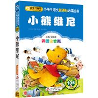 小熊维尼 彩图注音版,刘敬余 著 刘敬余 编,北京教育出版社,9787552251722