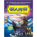 科学家极地惊心历险丛书:狼人传说 位梦华 广西师范大学出版社 9787549568512