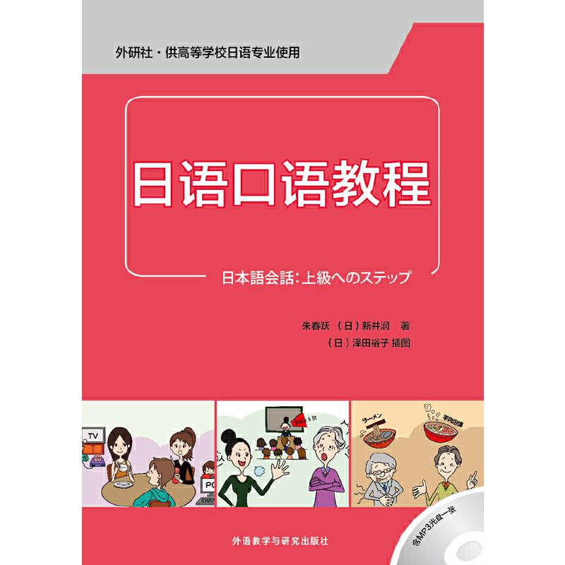 日语口语教程(配MP3光盘一张)