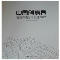 中国创意界--室内环境艺术设计2012 (精装版)