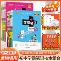 【多省包邮】学霸笔记 初中全套9本 2022新版 初一初二初三语文 数学 英语 物理 化学 生物 地理 道德与法治 历史