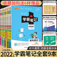 学霸笔记 初中全套9本 2022新版 初一初二初三语文 数学 英语 物理 化学 生物 地理 道德与法治 历史七年级八年级