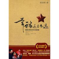 【二手书8成新】幸福还有多远:根据石钟山同名小说改编 张永琛 春风文艺出版社