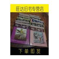 【二手旧书9成新】【正版现货】咬文嚼字 月刊 2012年1-12期全年