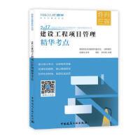 建设工程项目管理精华考点 9787112206827 中国建筑工业出版社
