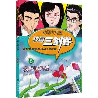 动画大电影:校园三剑客 疯狂薇甘菊,杨鹏,大连出版社,9787550506046