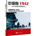 中途岛1942――太平洋战争的转折点,(英)希利,彭英,海洋出版社,9787502790554